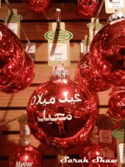 Merry Christmas in Arabic (Milad majeed)